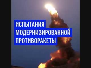 Испытания модернизированной ракеты системы ПРО