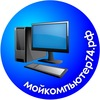 Мойкомпьютер74.рф магазин и сервис-центр