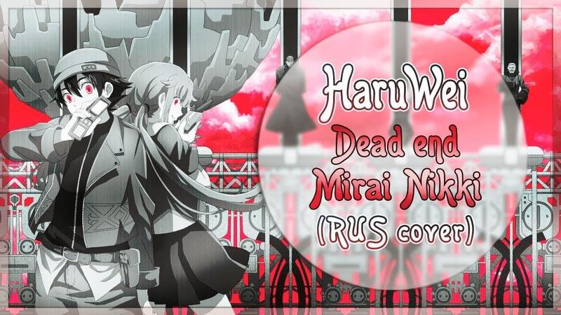 HaruWei DEAD END RUS cover Mirai Nikki OP 2