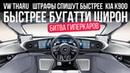 VW Tharu привезут в Россию, McLaren сделал Бугатти, Aurus весь раскупили Микроновости Ноя 2018