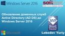 Обновление доменных служб Active Directory (AD DS) до Windows Server 2016