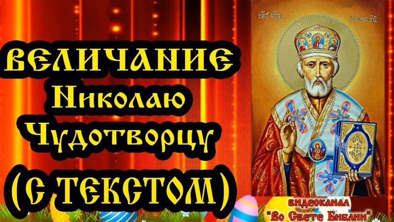 Песнопение Величание Николаю Чудотворцу с текстом