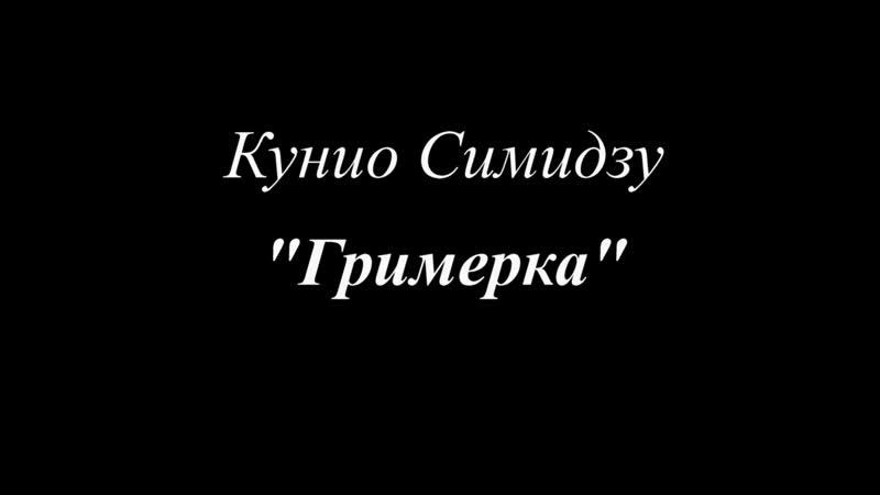 ГРИМЕРКА