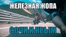 Железная жопа Сочи и Крым