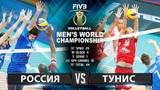Волейбол | Россия vs. Тунис | Чемпионат Мира 2018 | Лучшие моменты игры