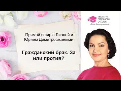 Прямой эфир с Лианой и Юрием Димитрошкиными. Гражданский брак. За или против?