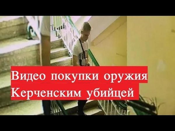 Видео покупки оружия керченским убийцей
