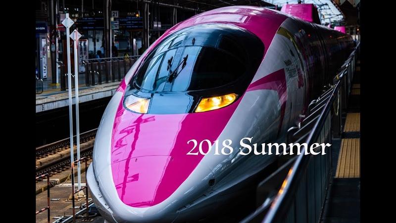 新幹線PV 2018年夏 with hinemoshi remix ハローキティ新幹線、山形、青函トンネルな 12