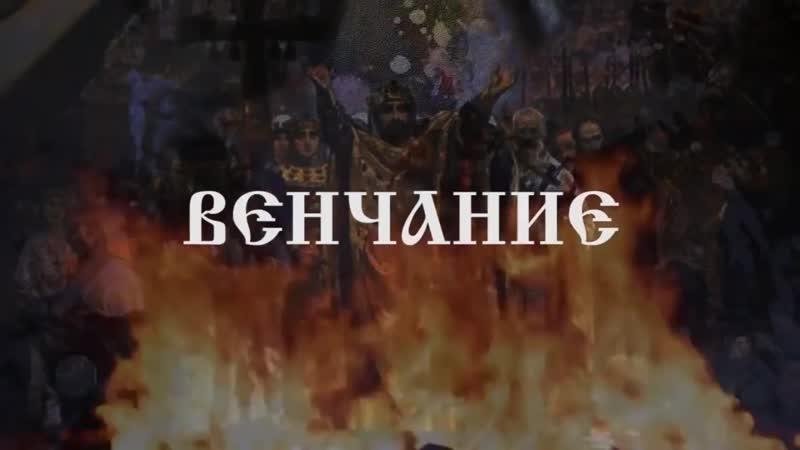 венчание причащение крещение захоронение (вред христианства)