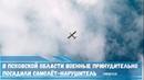 В Псковской области ВВС РФ принудительно посадили самолёт-нарушитель