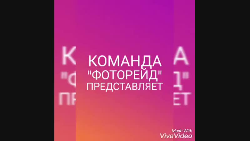 видео фото рейд ПД-1-18
