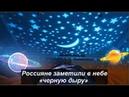 Россияне заметили в небе черную дыру. № 1194