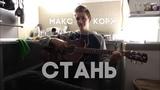 МАКС КОРЖ - СТАНЬ COVER