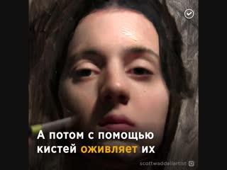 Художник, который оживляет портреты - vk.com/brain.journal
