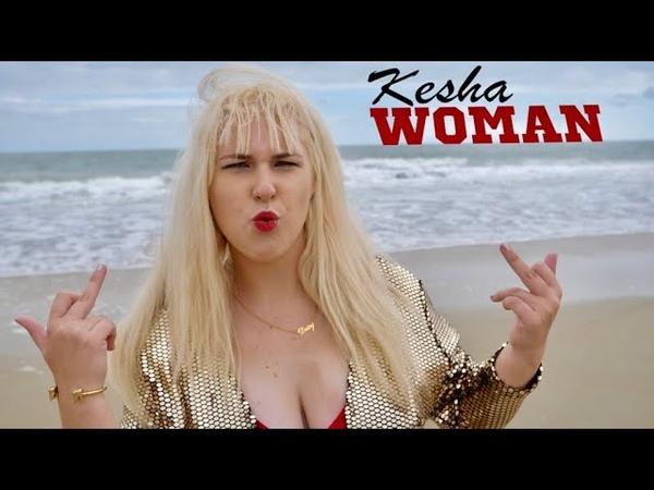 KESHA - Woman - Music Video (GLITTER SQUAD)