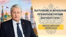 Выступление Леонида Решетникова на московском региональном Собрании Двуглавого Орла