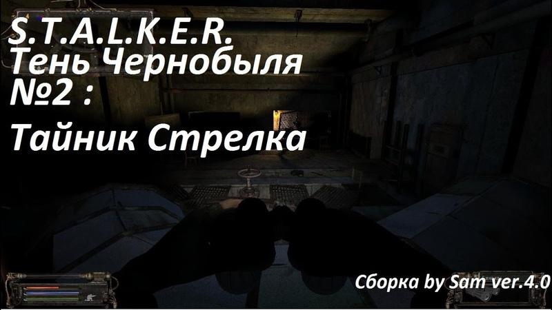 S.T.A.L.K.E.R. Тень Чернобыля (сборка by Sam ver.4.0) №2 Тайник Стрелка