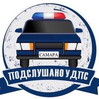 Слив Самара Вк