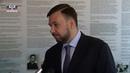 Политика которая идет из Киева на нас уже давно не распространяется врио Главы ДНР Денис Пушилин