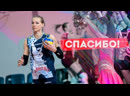 Спасибо Анастасия Бавыкина покидает Динамо Казань Thanks Anastasia Bavykina
