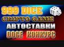 🎲 999DICE АВТОСТАВКИ СТРАТЕГИЯ КОНКУРС НА DOGE
