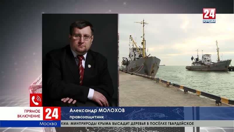Почему попытки продать захваченное российское судно «Норд» оказались провальными Мнение правозащитника Александра Молохова