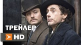 Шерлок Холмс  (2009) - русский трейлер