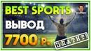 Best Платит Вывожу 7700 руб Пассивный заработок в интернете на ставках на спорт