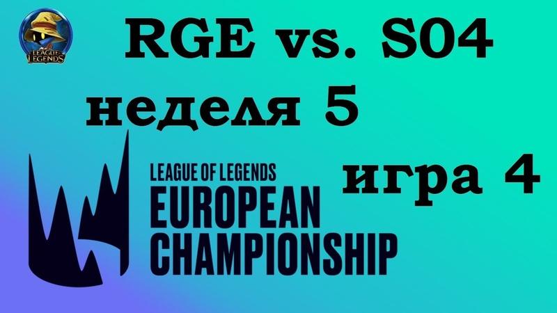 RGE vs. S04 Week 5 LEC 2019 Чемпионат Европы LCS EU Shalke 04 против Rogue