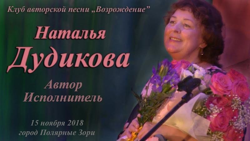Наталья Дудикова. Автор. Исполнитель