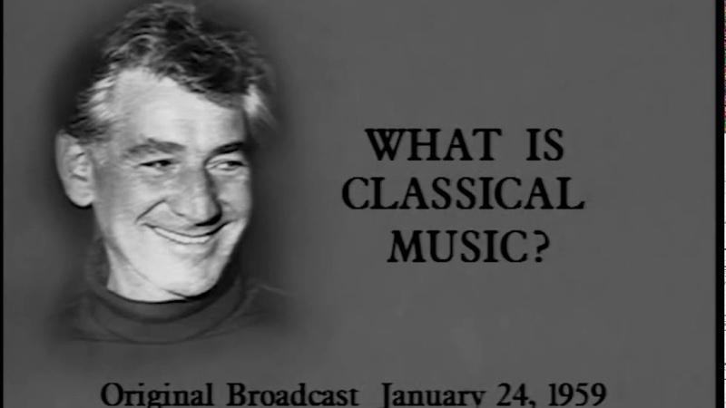 Леонард Бернстайн. Концерты для молодого поколения. 5. Что такое классическая музыка?