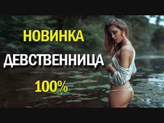 ДЕВСТВЕННИЦА Премьера 2019 насладила интернет! Русские мелодрамы 2019 новинки HD 1080 | ВК | ФИЛЬМЫ ВКОНТАКТЕ | ВК 2019
