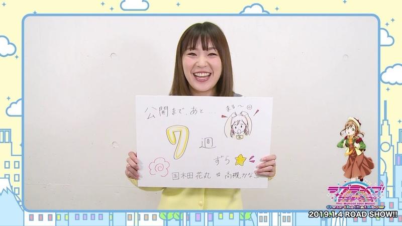 Takatsuki Kanako - The School Idol Movie Over the Rainbow