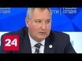 Дмитрий Рогозин назвал сроки российской
