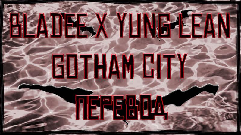 Bladee x Yung Lean - Gotham City ( RUS SUB / ПЕРЕВОД / СУБТИТРЫ / НА РУССКОМ )