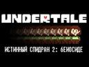 Rus Undertale Истинный Спидран 2 Геноцид 1080p60