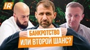 БАНКРОТСТВО ИЛИ ВТОРОЙ ШАНС Дальнейшая Судьба Русского Воска!