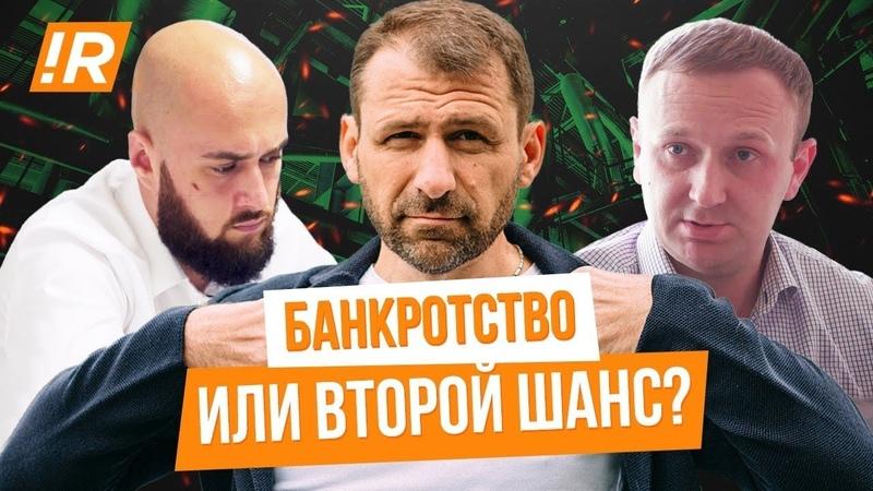 БАНКРОТСТВО ИЛИ ВТОРОЙ ШАНС Дальнейшая Судьба Русского Воска