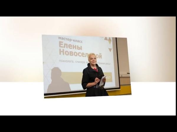 КАК перестать быть жертвой Е Новоселова