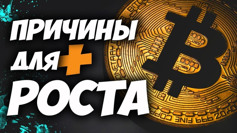 Bitcoin и Криптовалюты, применение в мире, причины роста крипты