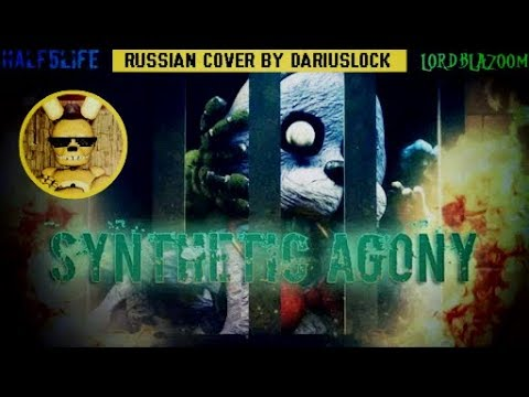 Muse Of Discord - Synthetic Agony [Russian cover by DariusLock]     FNAF 3 Song    