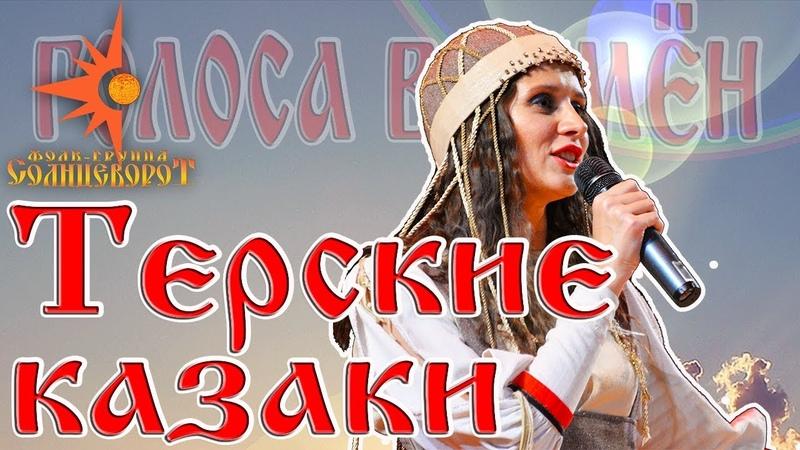 006 Терские казаки / Голоса времён 2017 концерт Фолк-группы Солнцеворот