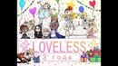 愛LOVELESS愛 - Нам 3 года [Мир танцев]