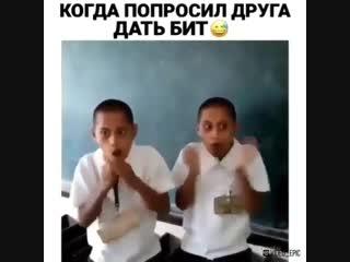 Когда попросил друга дать бит
