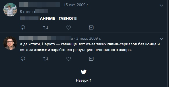 История хейта аниме в Twitter