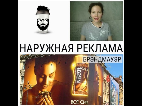 Наружная реклама для кофе с собой Брандмауэр