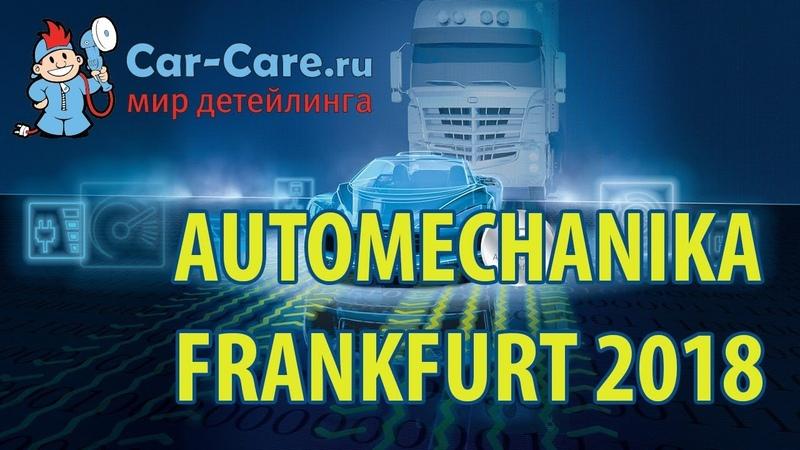 Automechanika 2018 глазами Car-Care.ru   Обзорный ролик