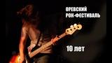 10 years rock fest OREVO 2018 Оревскому рок фестивалю 10 лет!