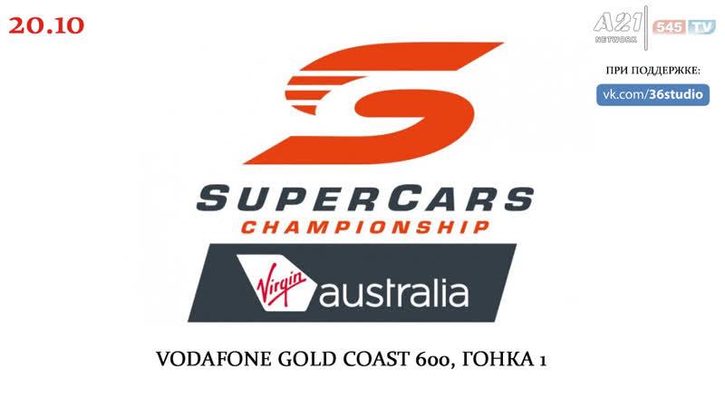 Virgin Australia Supercars Championship Vodafone Gold Coast 600 Гонка 1 20 10 2018 545TV A21 Network
