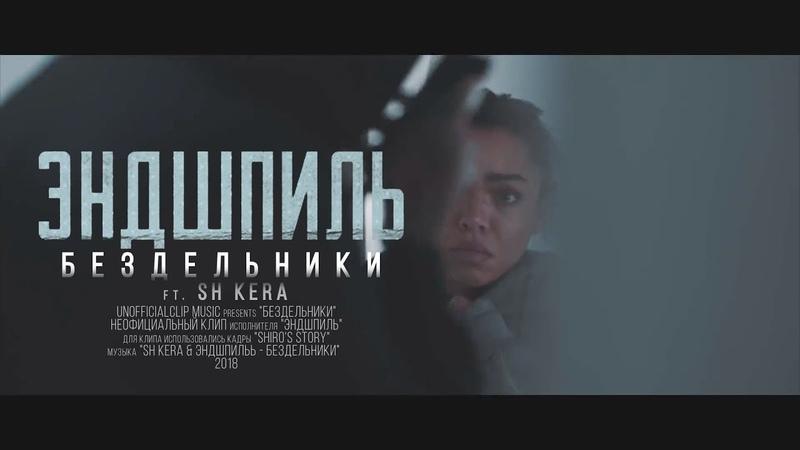 ЭНДШПИЛЬ - Бездельники ft. SH Kera (Unofficial clip 2018)